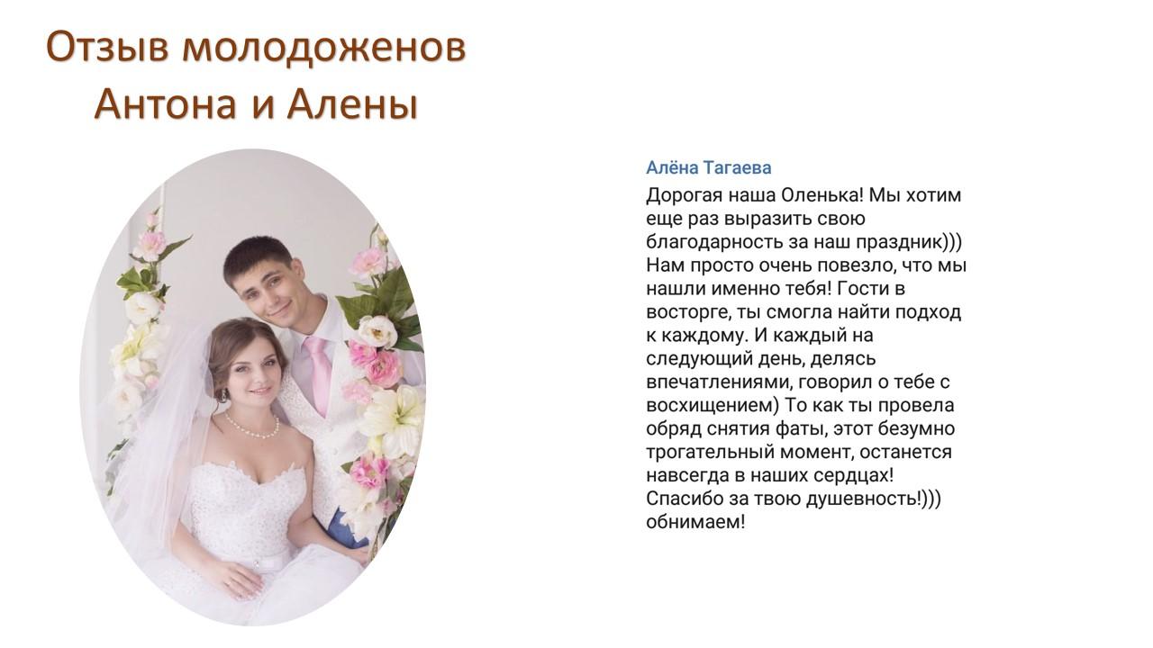 Отзыв на ведущего свадьбы