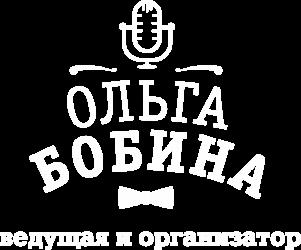 Ведущая и организатор Ольга Бобина